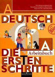 Немецкий язык, Первые шаги, рабочая тетрадь, 2 класс, в двух частях, часть А, Бим И.Л., Рыжова Л.И., 2010