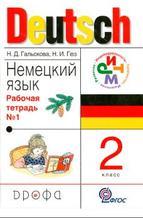 Немецкий язык, 2 класс, рабочая тетрадь №1, Гальскова Н.Д., Гез Н.И., 2013