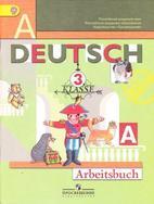 Немецкий язык, 3 класс, Первые шаги, Рабочая тетрадь, Часть А., Бим И.Л., Рыжова М.В., 2012