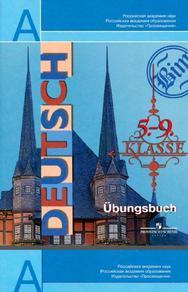 Немецкий язык, Сборник упражнений, 5-9 классы, Бим И.Л., Каплина О.В., 2012