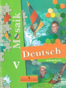 гдз немецкий язык учебник 5 класс