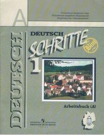 Немецкий язык, 5класс, рабочая тетрадь, Часть А, Бим И.Л., Лебедева С.Н., 2012