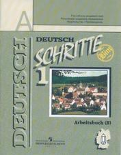 Немецкий язык, 5 класс, рабочая тетрадь, Часть Б, Бим И.Л., Лебедева С.Н., 2012