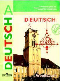 Немецкий язык, 6 класс, рабочая тетрадь, Бим И.Л., Фомичева Л.М., 2013