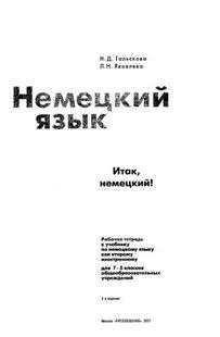 Немецкий язык, Рабочая тетрадь, Гальскова Н.Д., Яковлева Л.Н., к учебнику «Итак, немецкий!» по немецкому языку как второму иностранному для 7-8