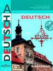 Немецкий язык, 9 класс, рабочая тетрадь, Бим И.Л, Садомова Л.В., 2014