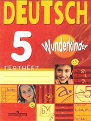 Немецкий язык, 5 класс, Контрольные задания, Яцковская Г.В., 2010