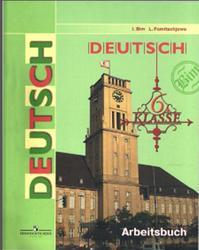 Немецкий язык, 6 класс, Рабочая тетрадь, Бим И.Л., Фомичева Л.М., 2014