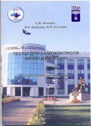 Тесты для самоконтроля, Немецкий язык, Методические рекомендации, Абилов С.М., Дуброва Н.А., Козлова А.Л., 2008