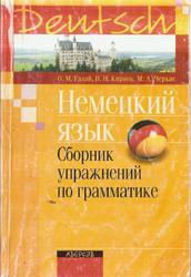 Немецкий язык, сборник упражнений по грамматике, Галай О.М., Кирись В.Н., Черкас М.А., 2007