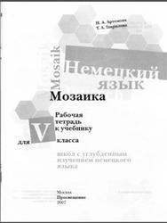 Немецкий язык, 5 класс, Мозайка, Рабочая тетрадь, Mosaik, Arbeitsbuch, Артемова Н.А., Гаврилова Т.А., 2007
