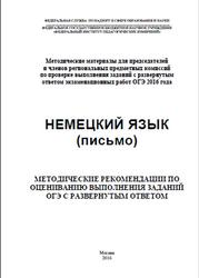 ОГЭ 2016, Немецкий язык, Методические рекомендации по оцениванию заданий, Письмо, Макарова Н.И., Матюшенко В.В., Спичко Н.А.