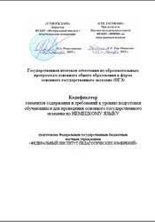 ОГЭ 2016, Немецкий язык, 9 класс, Спецификация, Кодификатор