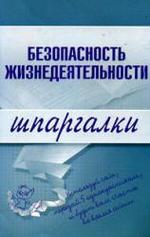 Безопасность жизнедеятельности - Шпаргалки - Жидкова О.И., Алексеев В.С., Ткаченко Н.В.