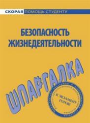 Безопасность жизнедеятельности, Шпаргалка, Мурадова Е.О., 2009
