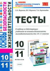 Тесты по ОБЖ, 10-11 класс, Миронов С.К., Миронов В.К., Карташева Т.А., 2011