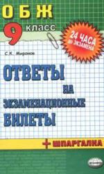 ОБЖ, Ответы на экзаменационные билеты, 9 класс, Миронов С.К., 2010