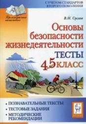 ОБЖ, Тесты, 4-5 класс, Суслов В.Н., 2010