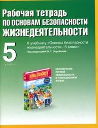 Рабочая тетрадь по ОБЖ, 5 класс, Драновская Р.Г., 2013