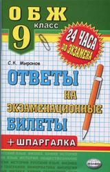 ОБЖ, 9 класс, Ответы на экзаменационные билеты, Миронов С.К., 2013