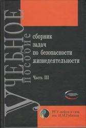 Сборник задач по безопасности жизнедеятельности, Часть 3, Александров А.Б., Волохина А.Т., Глебова Е.В., 2010