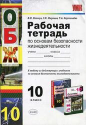 Основы безопасности жизнедеятельности, 10 класс, Рабочая тетрадь, Латчук В.Н., Миронов С.К., 2012