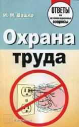Охрана труда, Ответы на экзаменационные вопросы, Вашко И.М., 2014