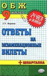 Основы безопасности жизнедеятельности, 9 класс, Ответы на экзаменационные билеты, Миронов С.К., 2010