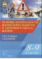 Основы безопасности жизнедеятельности, Тестовые задания, 8- 9 классы, учебное пособие, Клюев А.В, Шакуров В.А., 2013