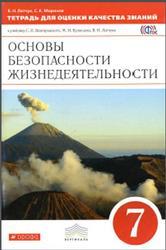 ОБЖ, 7 класс, Тетрадь для оценки качества знаний, Латчук В.Н., 2014
