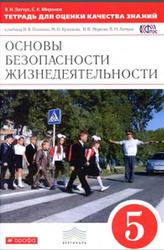 Тетрадь для оценки качества знаний по основам безопасности жизнедеятельности, 5 класс, Латчук В.Н., Миронов С.К., 2016