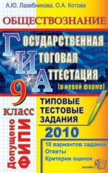 ГИА-2010 - Обществознание - 9 класс - Типовые тестовые задания - Лазебникова А.Ю., Котова О.А.