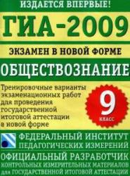 ГИА-2009 - Обществознание - 9 класс - Тренировочные варианты экзаменационных работ - Котова О.А., Лискова Т.Е.
