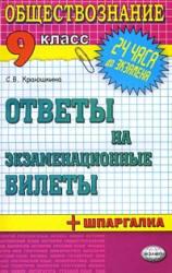 Обществознание. Ответы на экзаменационные билеты. 9 класс. Краюшкина С.В. 2009
