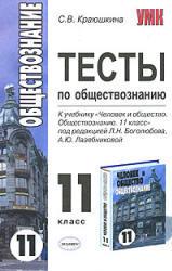 Тесты по обществознанию. 11 класс. Краюшкина С.В. 2008