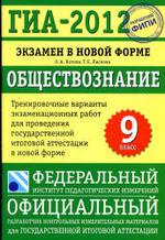 ГИА 2012, Обществознание, Тренировочные варианты экзаменационных работ, Котова О.А., Лискова Т.Е.