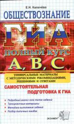 ГИА, Обществознание, Самостоятельная подготовка, Калачева Е.Н., 2011