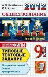 ГИА 2012, Обществознание, 9 класс, Типовые тестовые задания, Лазебникова А.Ю., Котова О.А., 2012