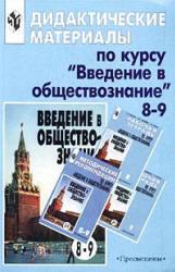 Дидактические материалы по курсу Введение в обществознание, 8-9 класс, Боголюбов Л.Н., 2002