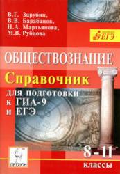 Обществознание, Справочник для подготовки к ГИА-9 и ЕГЭ, 8-11 класс, Зарубин В.Г., 2011