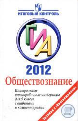 ГИА 2012, Обществознание, Контрольные тренировочные материалы, Воронцов А.В., Соболева О.Б., 2012
