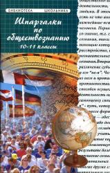Шпаргалка по обществознанию, 10-11 класс, Ивашкевич Л.Д., Сизова Н.Г., Домашек Е.В., 2012
