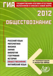 ГИА 2012, Обществознание, 9 класс, Котова О.А., Лискова Т.Е., 2012