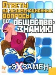 Ответы на экзаменационные вопросы по обществознанию, Михайлов Г.Н., 2006