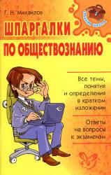 Шпаргалки по обществознанию, Михайлов Г.Н., 2012
