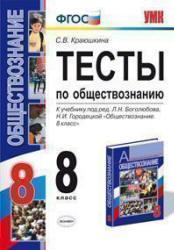 Тесты по обществознанию, 8 класс, Краюшкина С.В., 2013