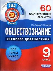 Обществознание, 9 класс, 60 диагностических вариантов, Котова О.А., Лискова Т.Е., 2012