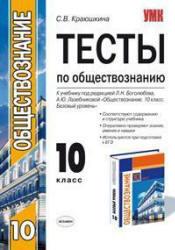 Тесты по обществознанию, 10 класс, Краюшкина С.В., 2012