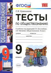Тесты по обществознанию, 9 класс, Краюшкина С.В., 2013