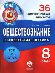 Обществознание, 8 класс, 36 диагностических вариантов, Котова О.А., Лискова Т.Е., 2012